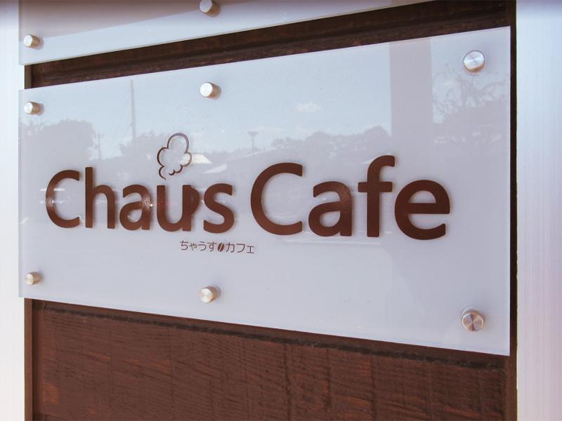 chauscafe003