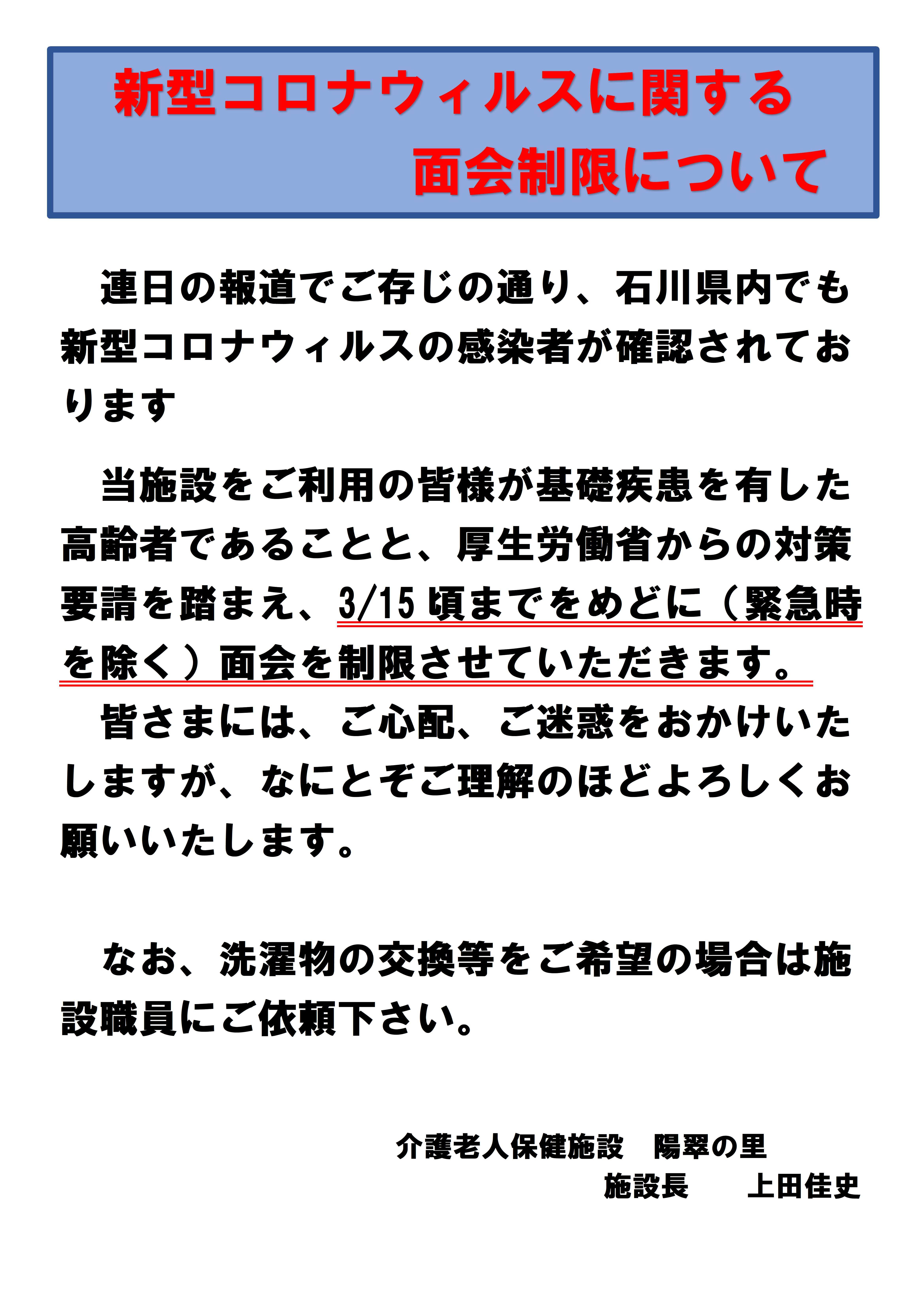コロナ 県 石川 新型 ウイルス 感染 者
